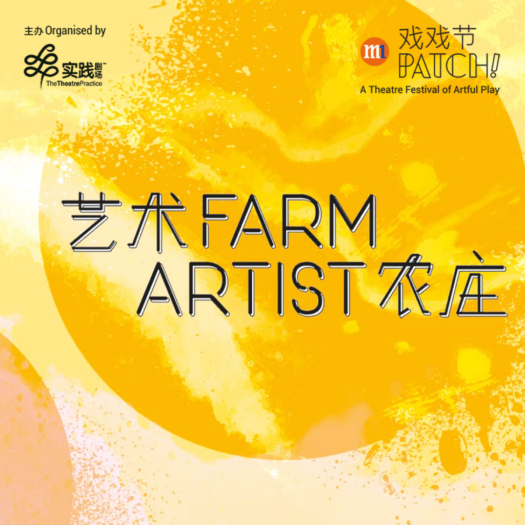 Farm Artist- A Theatre Festival of Artful Play - Art and Performance Singapore - SENIIKU Art Market