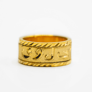 Personalized Spinning Ring with English & Arabic Name in 18K Yellow Gold Plating - Humanity's Pride