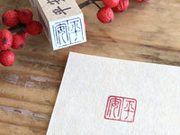"Beautiful ""kanji"" (Chinese character) rubber stamp- Piece 平安"