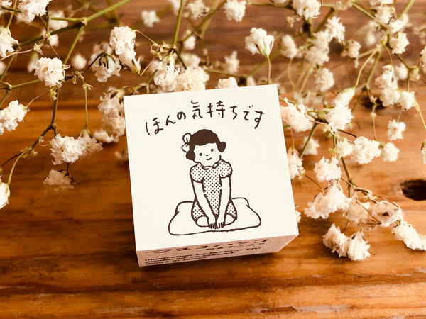 Masco Eri-Japanese Wooden Rubber Stamp - A Little Something for You