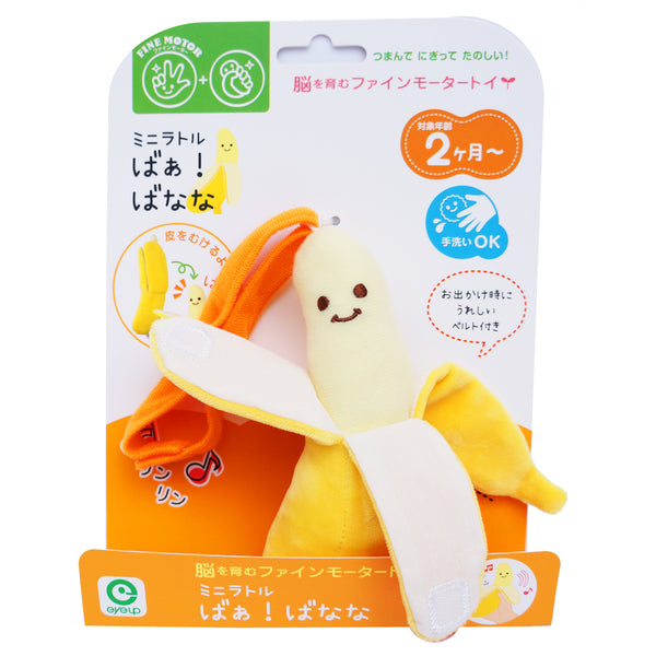 Banana Rattle from Japan ばななミニラトル
