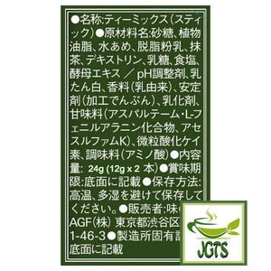 (AGF) Blendy Cafe Latory Matcha Latte 2 Sticks (24 grams) Ingredients Manufacturer Information Nutrition