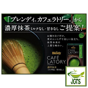(AGF) Blendy Cafe Latory Matcha (No Milk, No Sugar) 6 Sticks (45 grams) Matcha Whisked