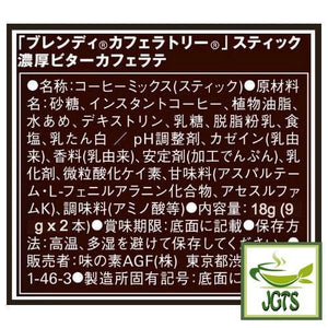 (AGF) Blendy Cafe Latory Rich Bitter Cafe Latte 2 Sticks (18 grams) Ingredients and manufacturer information