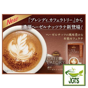 (AGF) Blendy Cafe Latory Rich Hazelnut Latte 7 Sticks (70 grams) New Hazelnut Flavor
