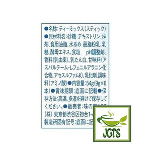 (AGF) Blendy Cold Milk Creamy Matcha Ole 6 Sticks (54 grams) Ingredients Manufacturer Information
