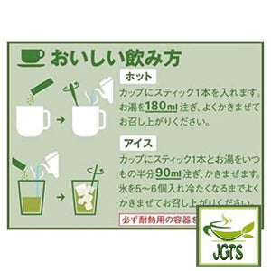 (AGF) Blendy Matcha Au Lait 6 Sticks (60 grams) How to brew hot or cold