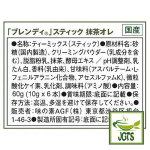 (AGF) Blendy Matcha Au Lait 6 Sticks (60 grams) Ingredients and manufacturer information