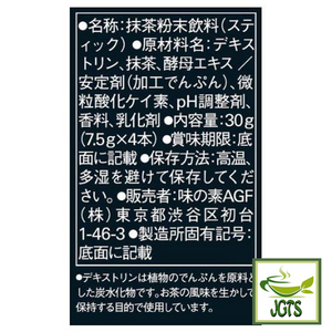 (AGF) Blendy Matcha Tea Without Milk 4 Sticks (30 grams) Ingredients and Manufacturer Information
