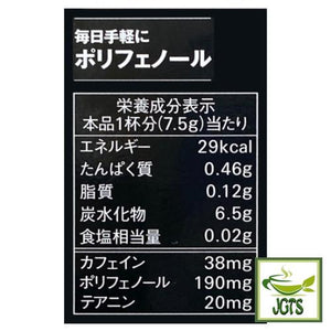 (AGF) Blendy Matcha Tea Without Milk 4 Sticks (30 grams) Nutrition Information