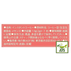(AGF) Blendy Personal Instant Coffee Relaxing Caffeine-less 7 Sticks (14 grams) Ingredients and Manufacturer Information