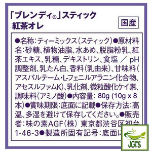 (AGF) Blendy Royal Milk Tea Instant Tea 8 Sticks (80 grams) Ingredients and manufacturer information