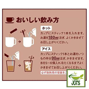 (AGF) Blendy Stick Cafe Au Lait (No Sugar) Instant Coffee 2 Sticks (17.8 grams) How to make Hot or Cold Coffee Japanese