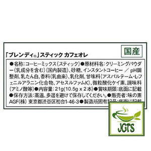 (AGF) Blendy Stick Cafe Au Lait (Original) Instant Coffee 2 sticks (21 grams) Manufacturer information Ingredients Nutrition