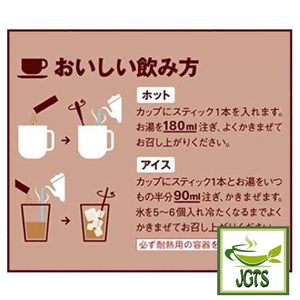 (AGF) Blendy Stick Cafe Au Lait (Otonna) Instant Coffee 30 Sticks (270 grams) How to make Hot or Cold Coffee Japanese