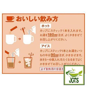 (AGF) Blendy Stick Houjicha Cafe Au Lait Instant Tea 2 Sticks (20 grams) Instructions how to make houjicha au lait Japanese