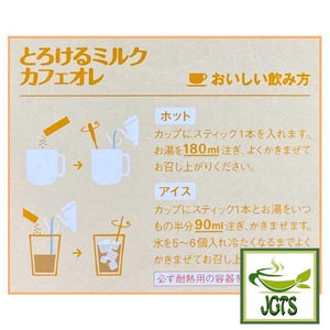 (AGF) Blendy Stick Melted Milk Cafe Au Lait Instant Coffee 8 Sticks (80 grams) How to make Hot or Cold Coffee Japanese