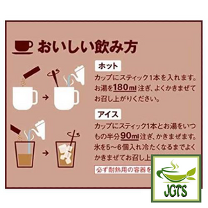 (AGF) Blendy Stick (Cafe Au Lait) Variety Asort 5 Sticks (45.6 grams) How to make Hot or Cold Coffee Japanese