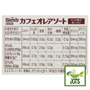 (AGF) Blendy Stick (Cafe Au Lait) Variety Asort 5 Sticks (45.6 grams) Nutrition information