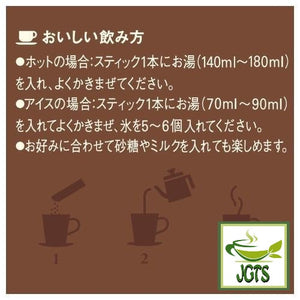 (AGF) Maxim Black In Box Roast Assortment Instant Coffee 20 Sticks (40 grams) How to make Delicious Instant Coffee Japanese