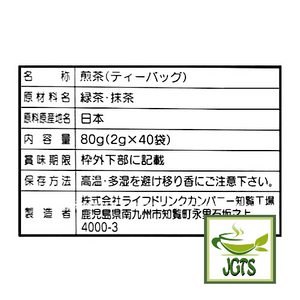 Asamiya Midori No Ocha Green Tea Bags 40 Pack (80 grams) Ingredients and Manufacturer Information
