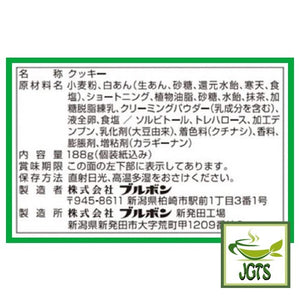 Bourbon Shittori Soft Cookie Matcha (188 grams) Ingredients and manufacturer information