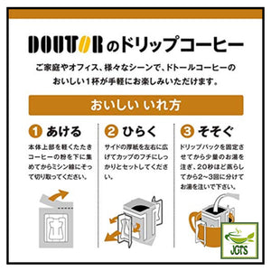 Doutor Enjoy Aroma Variety Drip Pack Ground Coffee 8 Packs (56 grams) How to brew Doutor Coffee Japanese