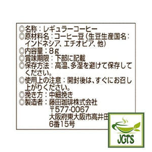 Fujita Coffee Shop Quality Series Mandheling Blend (80 grams) Ingredients and manufacturer information