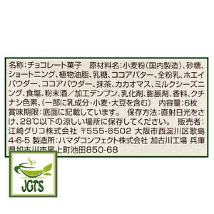 Glico Bitte Matcha Chocolate (96 grams) Ingredients and manufacturer information