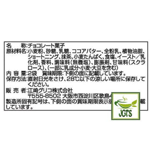 Glico Pocky Deep Matcha (61.6 grams) Ingredients manufacturer Information