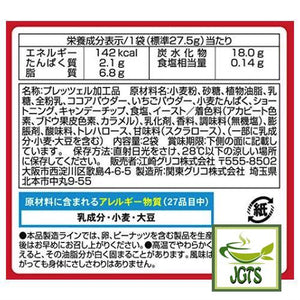 Glico Pocky Strawberry (28 grams) Ingredients Manufacturer Information