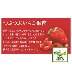 Glico Pocky Strawberry (28 grams) Made with real strawberries