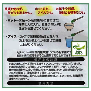 Harada Shizuoka Powdered Tea One Cup of Catechin (80 grams) How to brew Hot or Cold