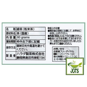Harada Shizuoka Powdered Tea One Cup of Catechin (80 grams) Ingredients Manufacturer Information