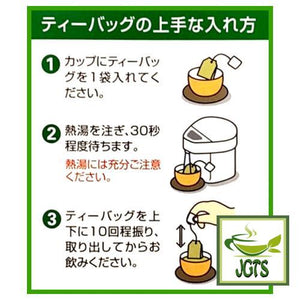 Harada Yame Matcha Green Tea Bags (40 grams) How to brew Yame Matcha Sencha green tea