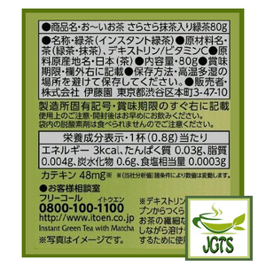 ITO EN Oi Ocha Sarasara Green Tea with Matcha (80 grams) Ingredients Nutrition Manufacturer Information