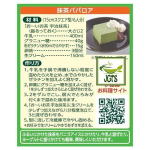 ITO EN Oi Ocha Uji Matcha (30 grams) Matcha is great for many recipes
