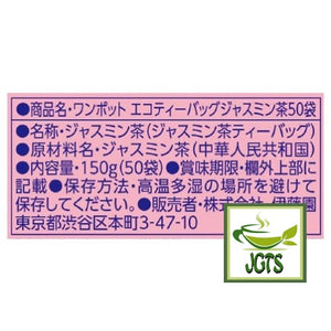 ITO EN One Pot Relax Jasmine Tea Bags 50 Pack (150 grams) Ingredients and manufacturer information