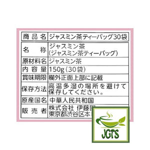 ITO EN Relax Jasmine Tea Bags 30 Pack (150 grams) Ingredients and manufacturer information