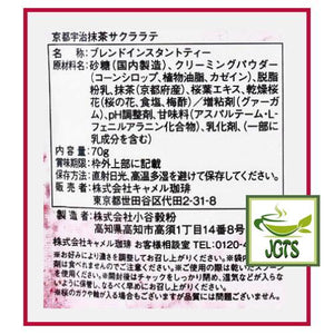 Kaldi Original Kyoto Uji Matcha Sakura Latte (70 grams) Ingredients Manufacturer Information