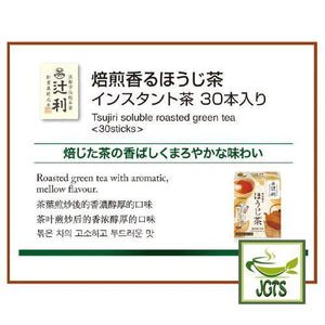Kataoka Bussan Tsujiri Roasted Aromatic Hojicha 30 Sticks (30 grams) Tsujiri soluble roasted Houjicha