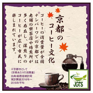Kataoka Drip Coffee Mon Cafe Kyoto Blend (10 Pack) Ground Coffee (75 grams) Famous Kyoto flavor coffee from Japan