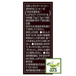 Kataoka Drip Coffee Mon Cafe Kyoto Blend (10 Pack) Ground Coffee (75 grams) Ingredients and Manufacturer Information