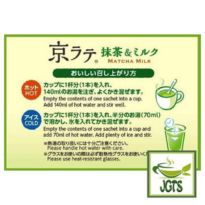 Kataoka Tsujiri Kita Kyo Latte (Matcha & Milk) 5 Pieces (70 grams) How to make Hot or Cold Matcha Milk
