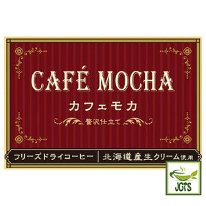 Key Coffee Cafe Mocha Luxury Tailoring Instant Coffee 8 Sticks (62.4 grams) Key Coffee Luxury tailored coffee