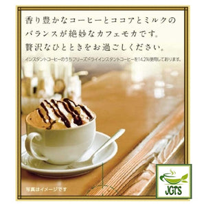 Key Coffee Cafe Mocha Luxury Tailoring Instant Coffee 8 Sticks (62.4 grams) Rich flavor sweet fruity aroma