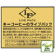 Key Coffee Since 1920, BLEND No.100 Coffee Beans (200 grams) LP Live Pack seals in Freshness