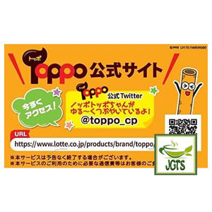 Lotte Toppo Chocolate (36 grams) follow Lotte on social media