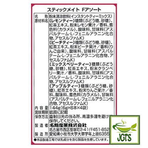 Meito Sangyo Stick Mate Fruit Tea Assortment 24 Sticks (144 grams) Ingredients Manufacturer Information