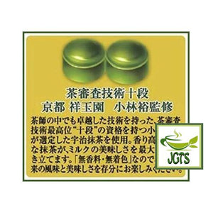 Mikakuto Tokuno Milk 8.2 Strong Matcha (75 grams) Matcha milk Candy